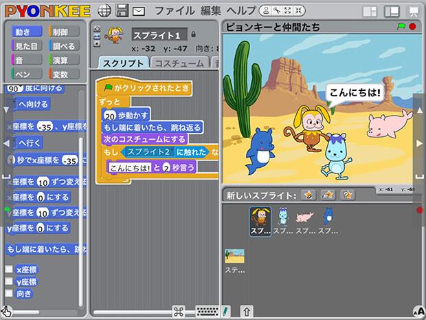 Scratch(スクラッチ)の開発イメージ画像