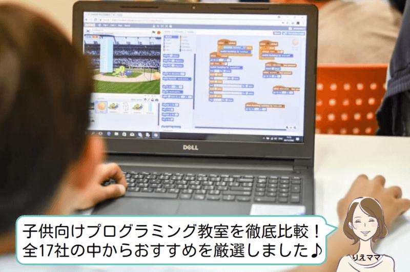 子供プログラミング教室/Scratchのイメージ画像