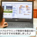 子供小学生プログラミング教室の風景イメージ/Scratch(スクラッチ)