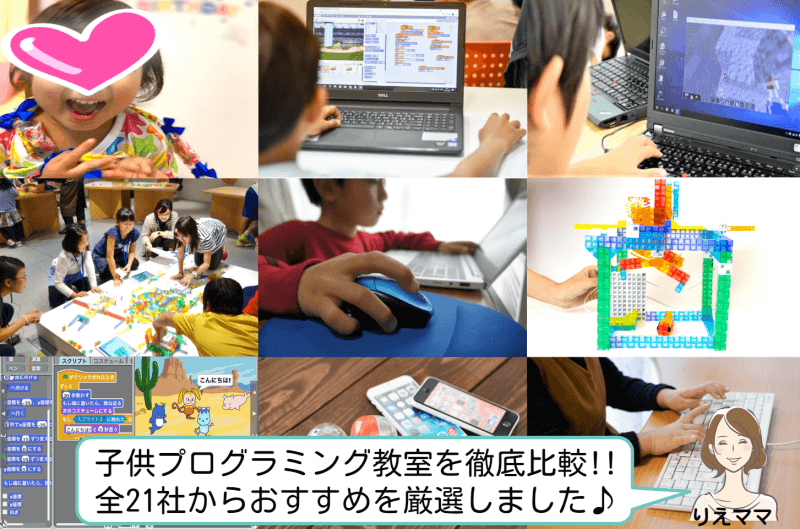 子供小学生プログラミング教室の風景イメージ一覧/Scratch(スクラッチ)